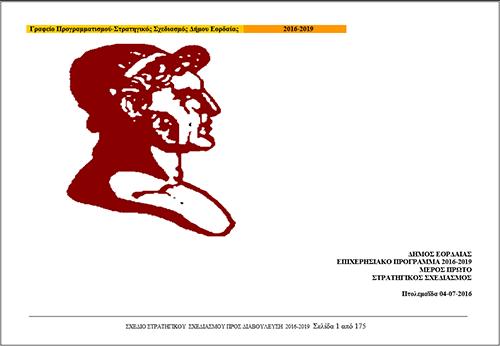 ΕΠΙΧΕΙΡΗΣΙΑΚΟ ΠΡΟΓΡΑΜΜΑ 2015-2019