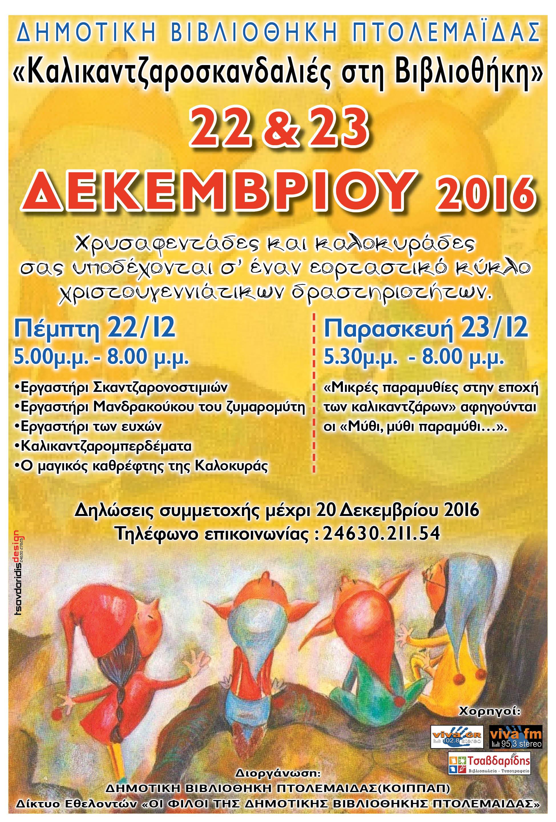 dimotiki_vivliothiki_afisa_kalikatzaroskandalies-1