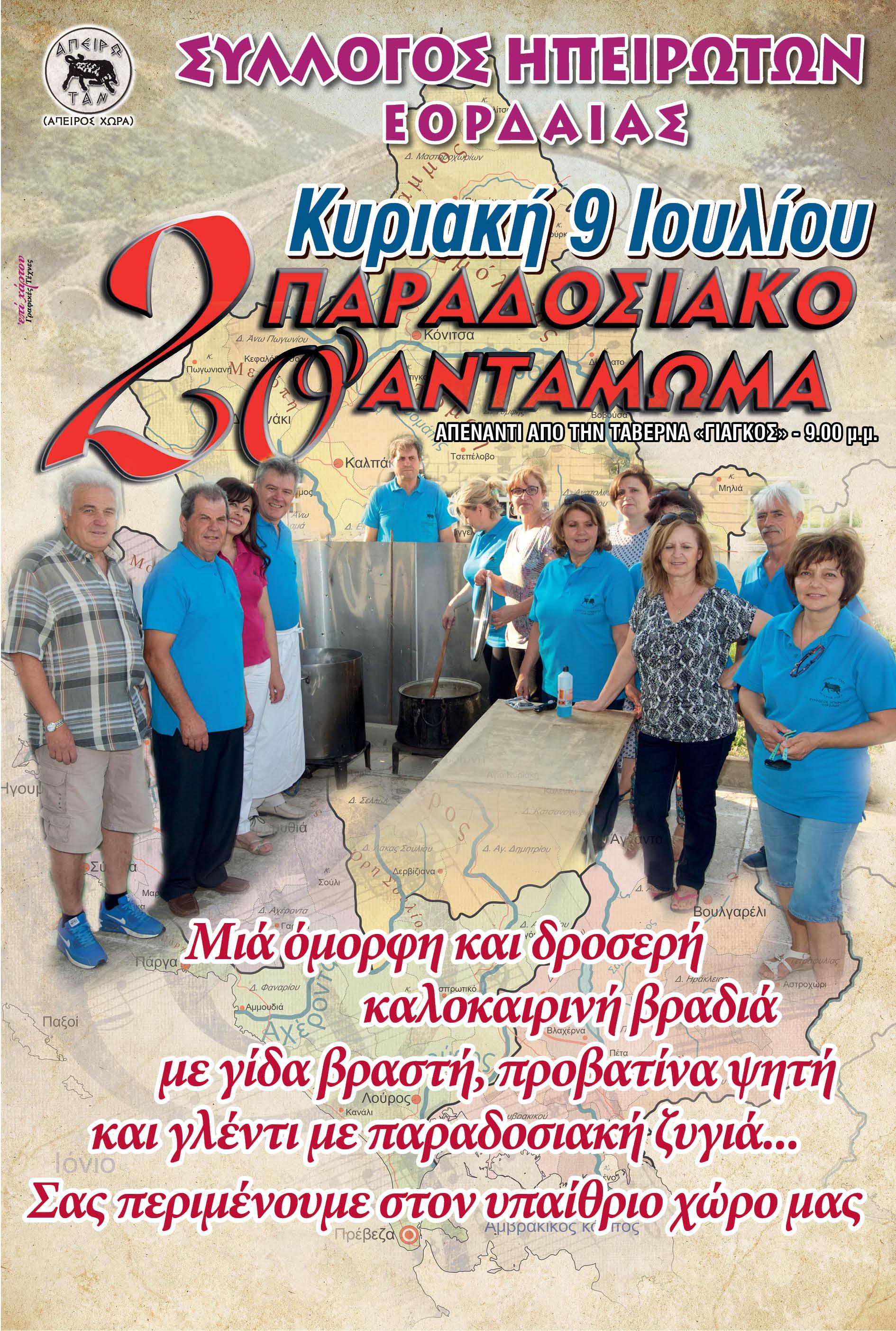 2%ce%bf_paradosiako_antamoma