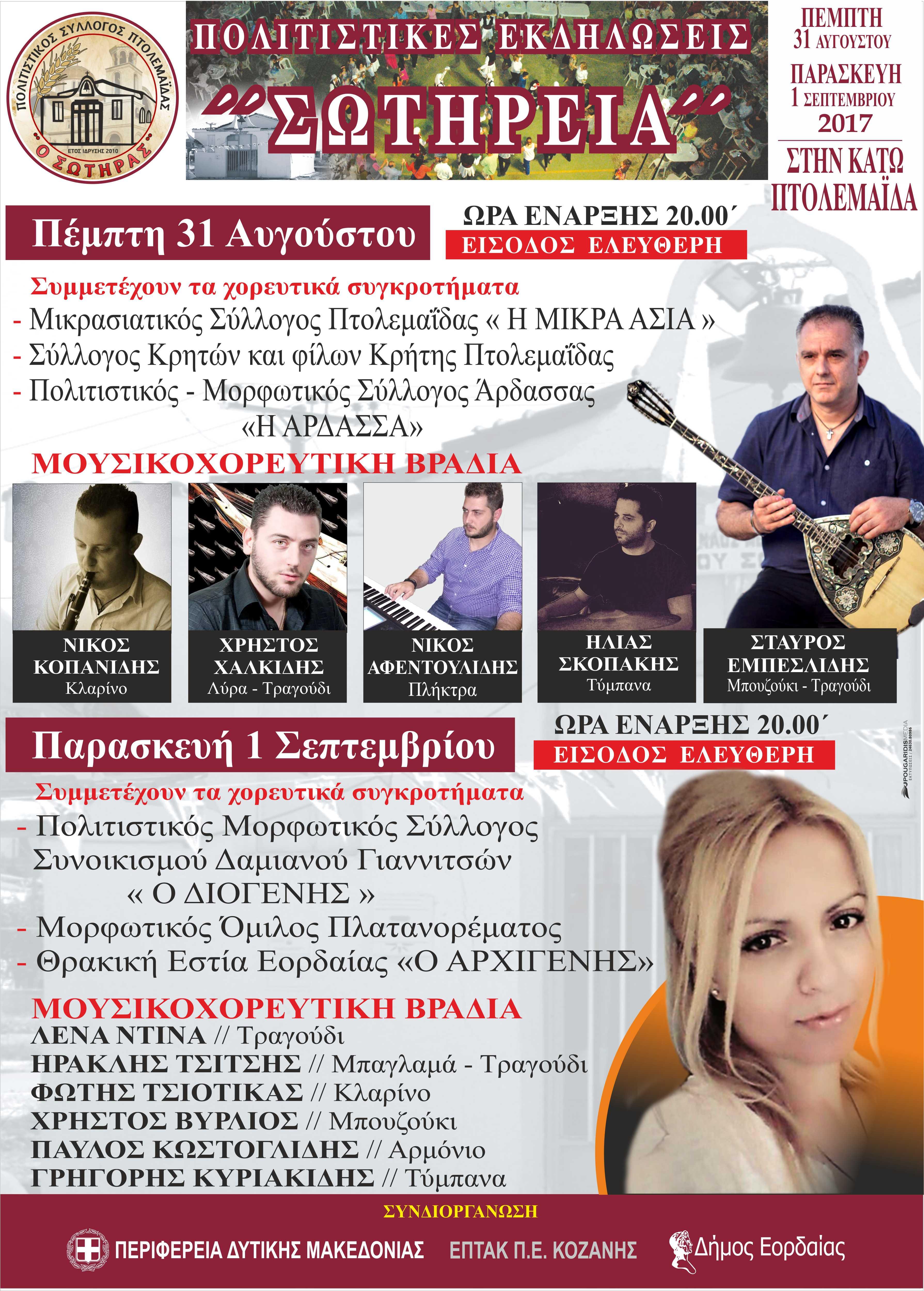 sothreia2017