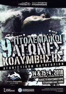 afisa-2018-ptolemaikoi