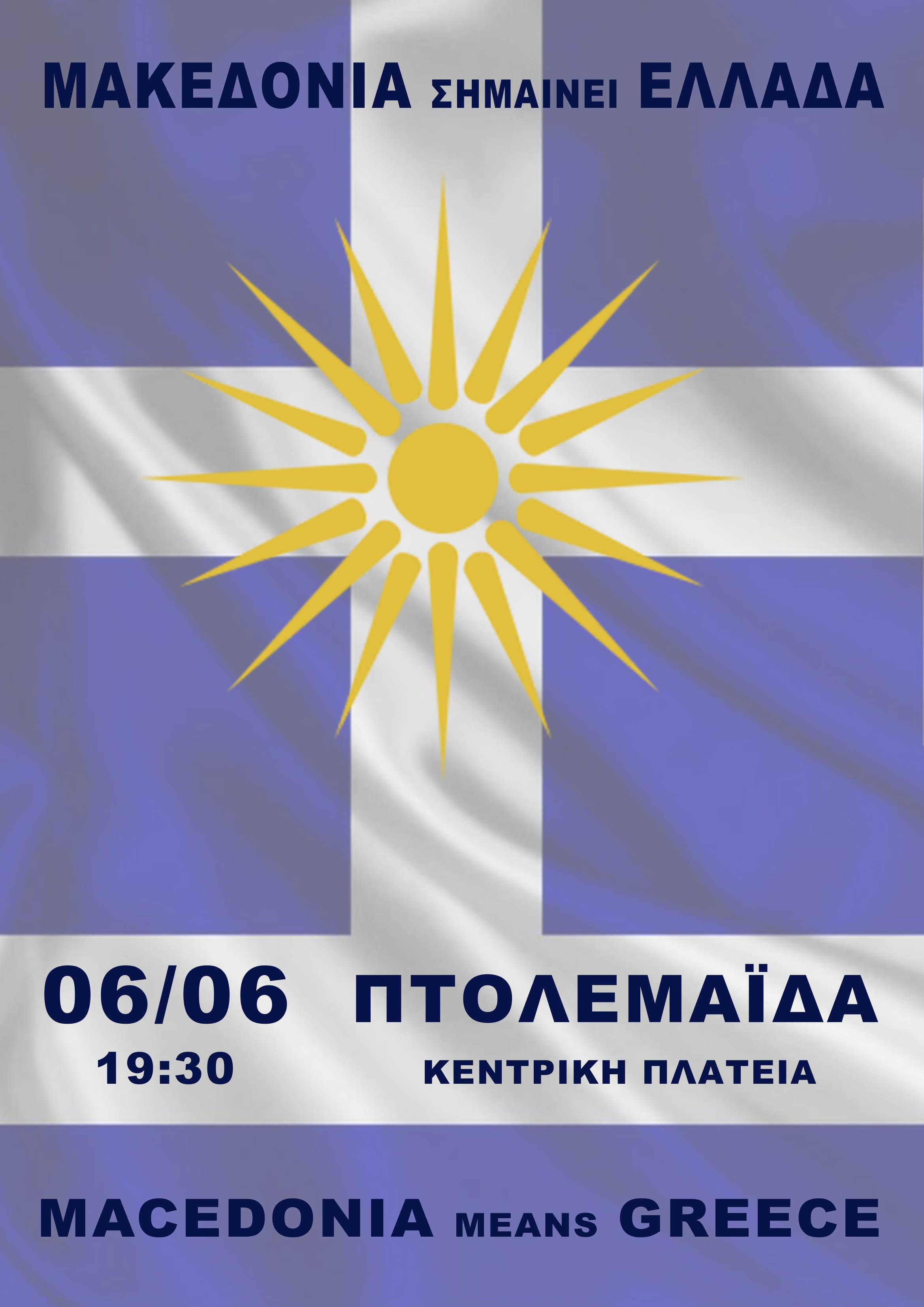 afisa-ptolemaida-0606-1