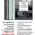 Kabbadia xatzikiraikou1)