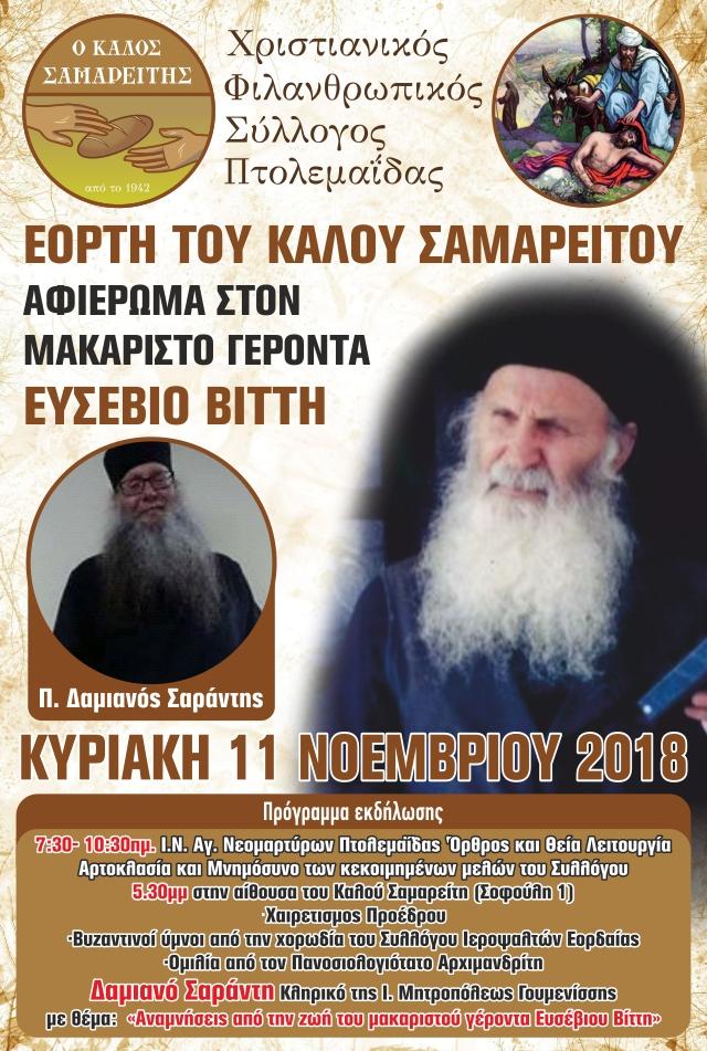 kalos_samareitis_afisa_11-2018