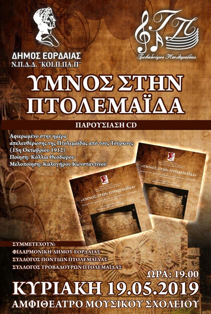 eordaia_ymnos_ptolemaidas_afisa