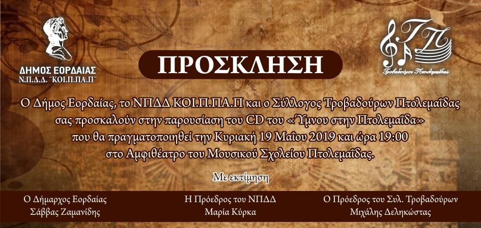 eordaia_ymnos_ptolemaidas_prosklisi