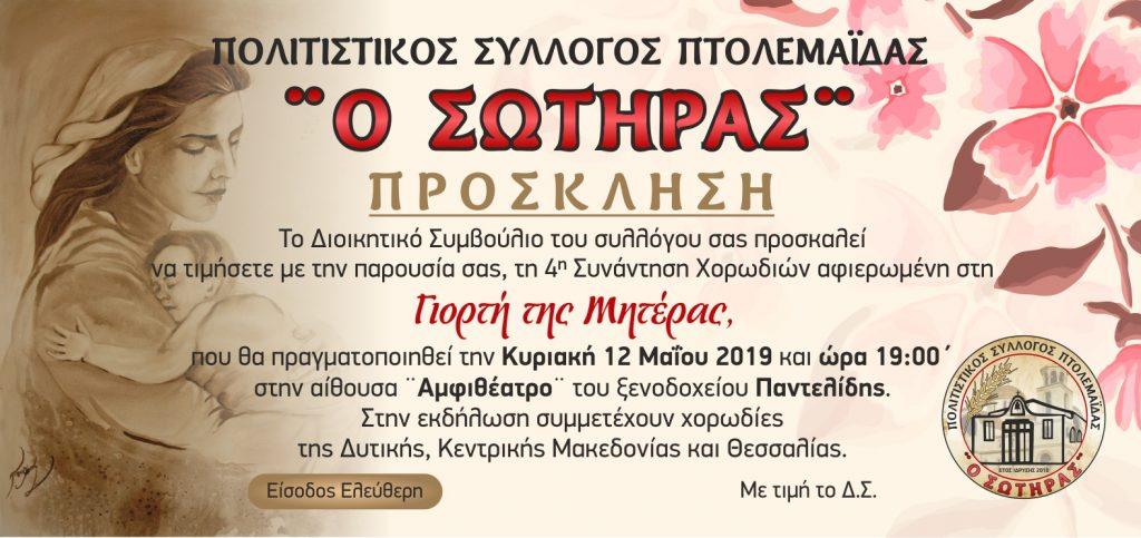 prosklisi-xorodion-2019
