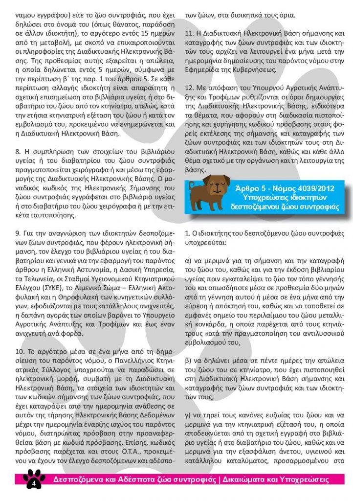 final_dimos_skilia-page-006
