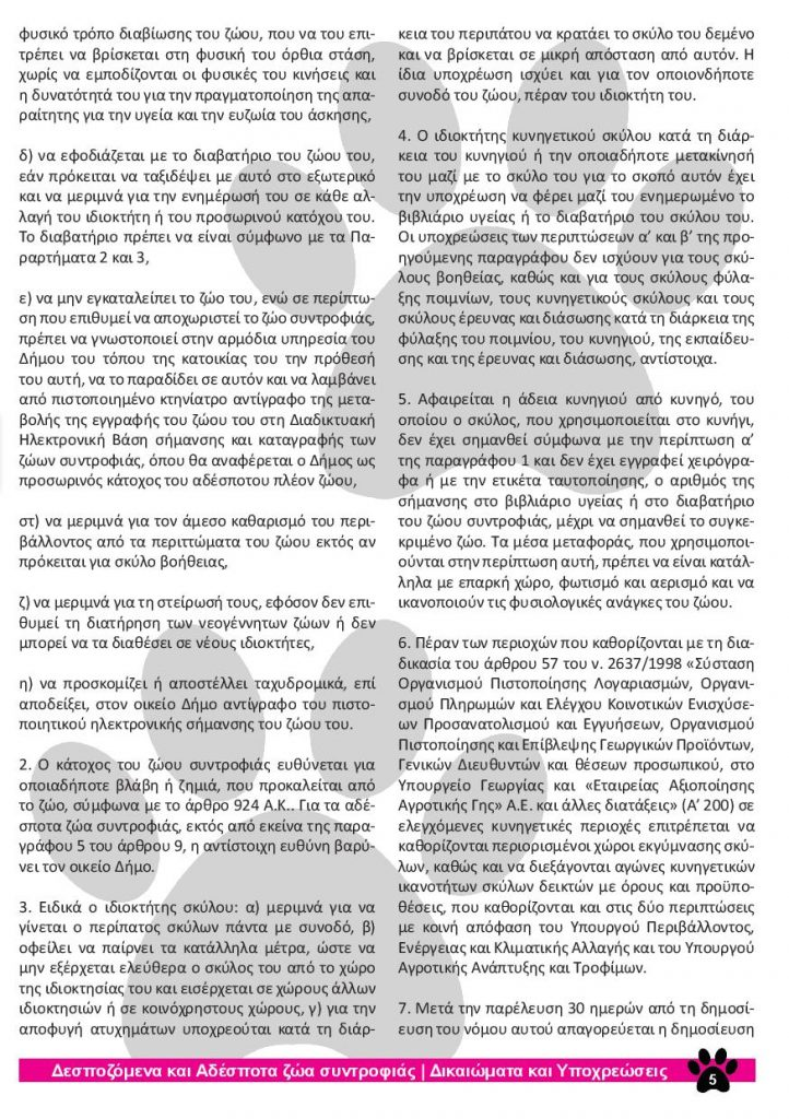 final_dimos_skilia-page-007