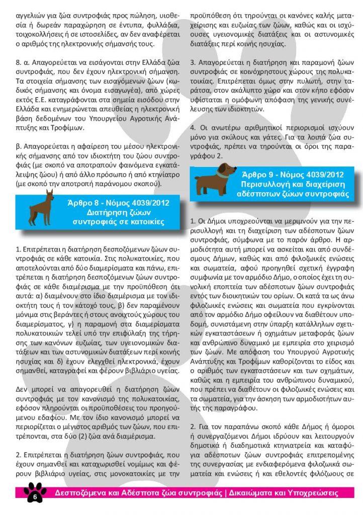 final_dimos_skilia-page-008