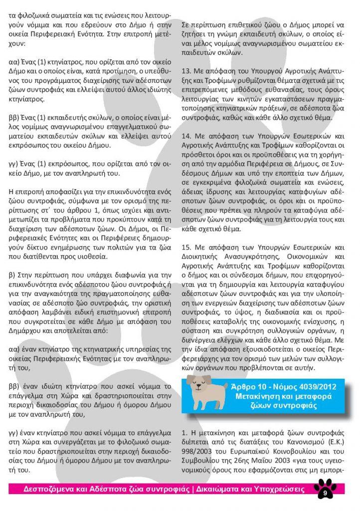final_dimos_skilia-page-011