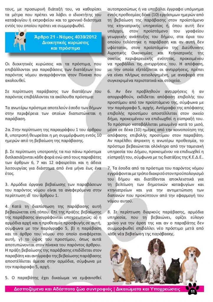 final_dimos_skilia-page-013