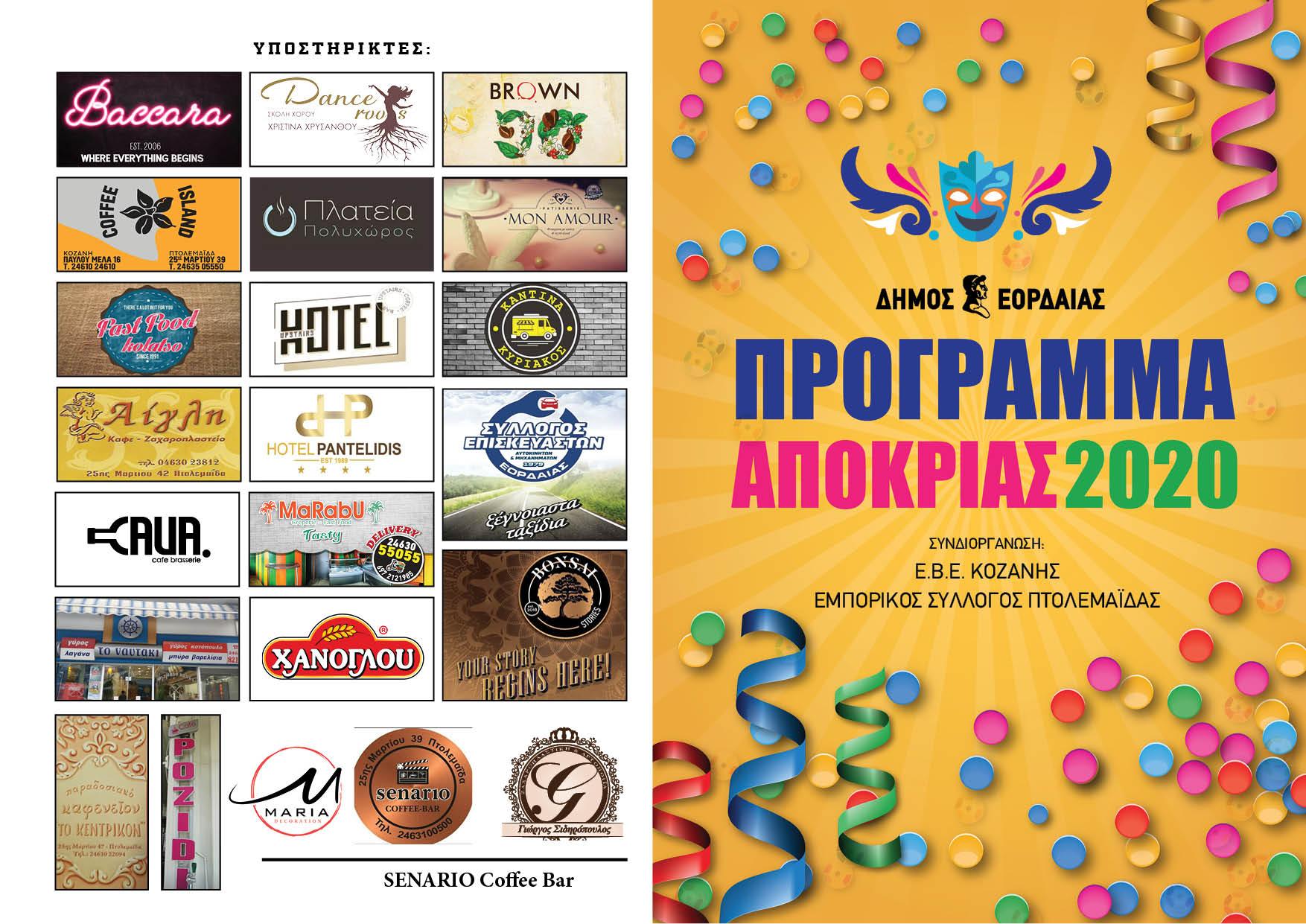 programma-apokrias-1