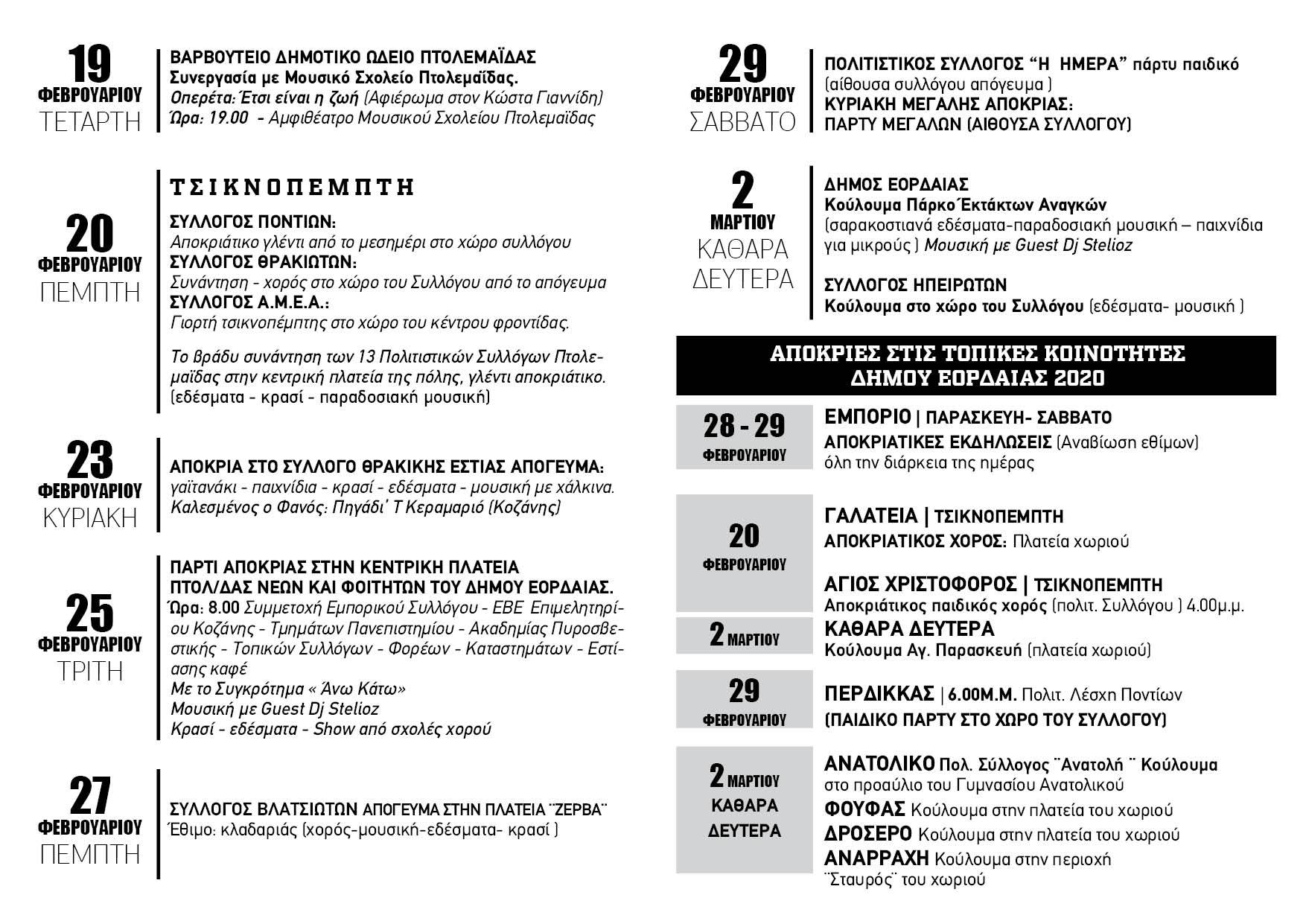 programma-apokrias-2