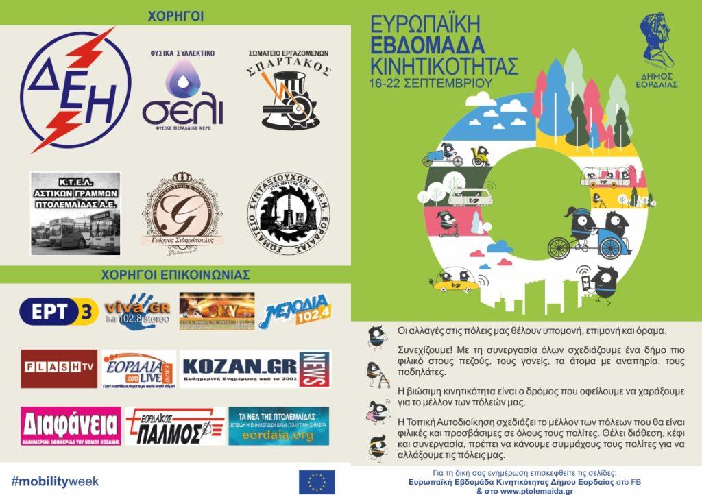 europaiki-evdomada-flyer-1