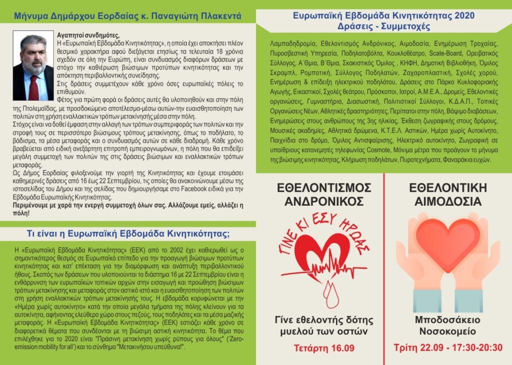 europaiki-evdomada-flyer-2