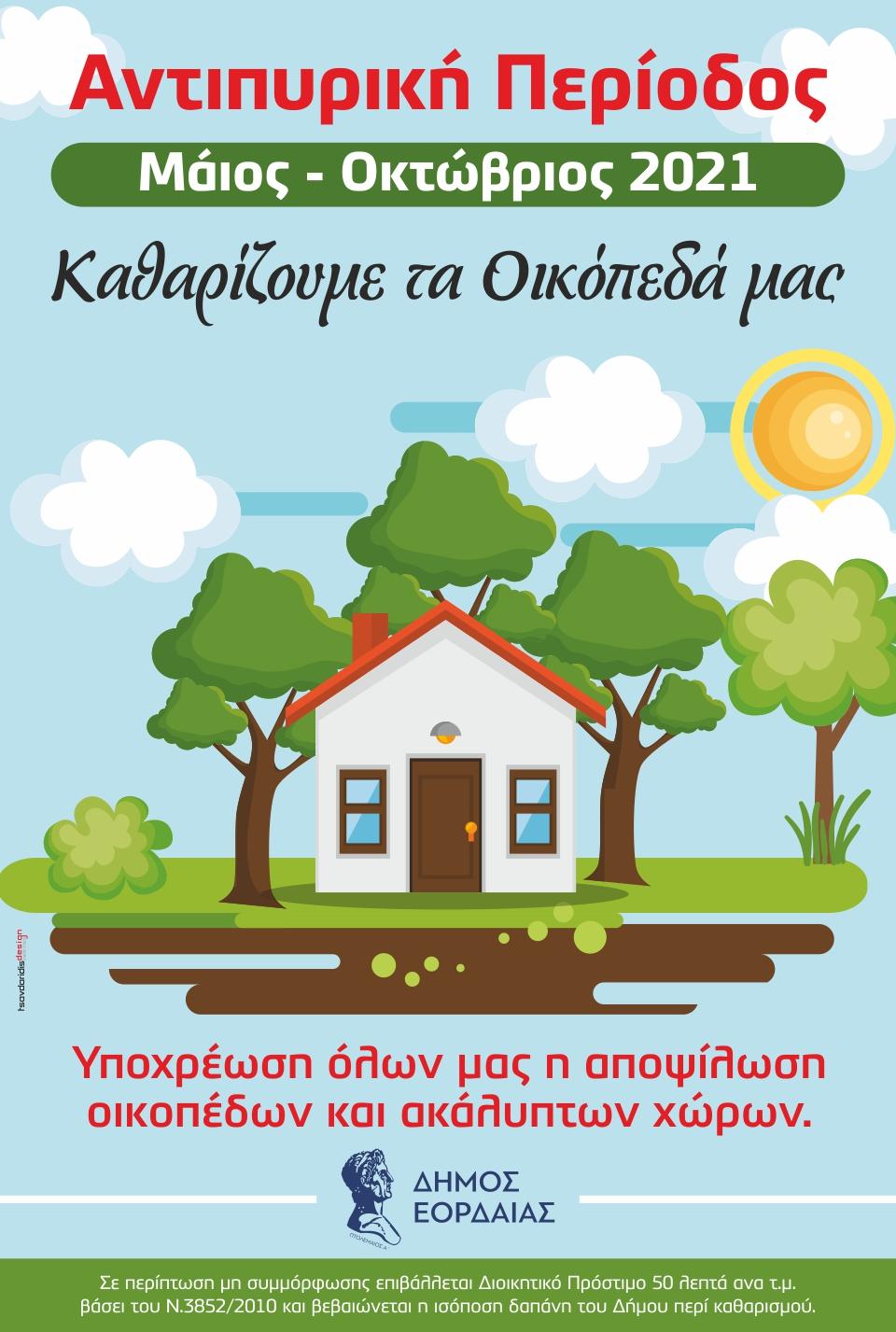 dimos_eordaias_antipyriki_periodos